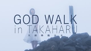 GOD WALK in TAKAHARU