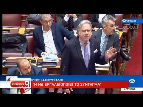 Συνταγματική αναθεώρηση: Αντιπαράθεση για την εκλογή Προέδρου της Δημοκρατίας | 20/11/2019 | ΕΡΤ
