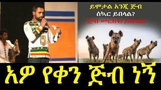Ethiopian: አዎ የቀን ጅብ ኘኝ በላይ በቀለ ወያ