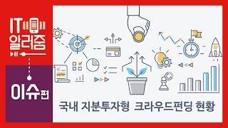 #51 [IT알려줌-이슈편] 국내 지분투자형 크라우드펀딩 현황