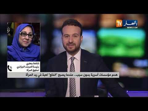 رئيسة المرصد الجزائري لحقوق المرأة..هذا هو السبب الرئيسي بكثرة الخلع في الجزائر