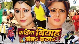 Video Kahiya Biyah Bola Karba | Sueprhit Full Bhojpuri Movie | Rinku Ghosh, Shikha Mishra, Alok Kumar MP3, 3GP, MP4, WEBM, AVI, FLV Januari 2019