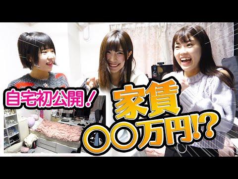 , title : '現役アイドルの家をアポなしで大公開!【ルームツアー】'