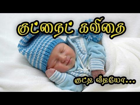 Good night messages - Good Night Wishes in Tamil Whatsapp Video #038