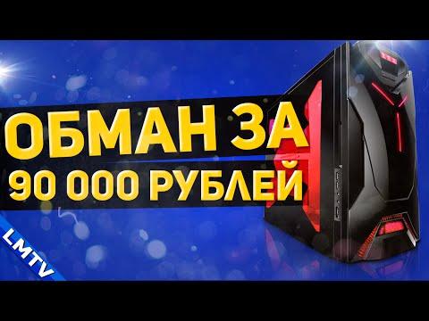 ОБМАН ЗА 90 000 РУБЛЕЙ