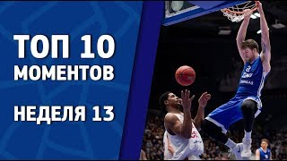 Justin Carter in Top 10 moments of the 13-th week in the VTB United League