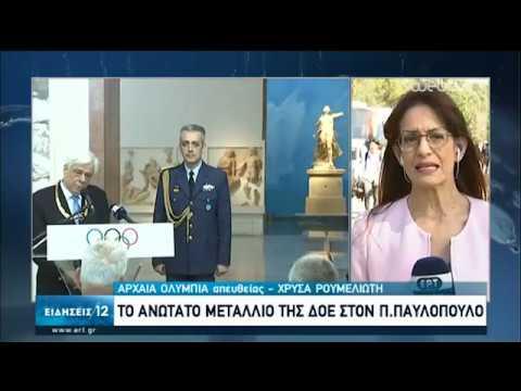 Τελετή αφής της Ολυμπιακής Φλόγας χωρίς θεατές | 12/03/2020 | ΕΡΤ