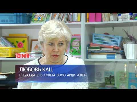 Владимирская областная общественная организация «Ассоциация родителей детей-инвалидов «Свет»