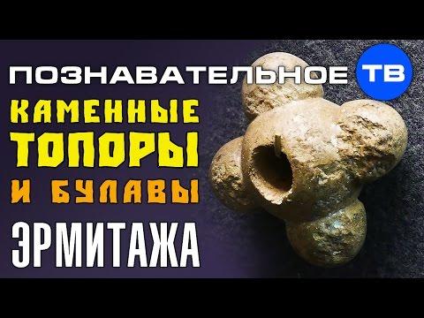 Каменные топоры и булавы Эрмитажа (Познавательное ТВ Артём Войтенков) - DomaVideo.Ru