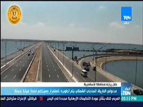 قناة TEN  نشرة أخبار الخامسة مساءاً .. رئيس الوزراء -  الرئيس السيسي كلّف برفع كفاءة ميناء الإسكندرية