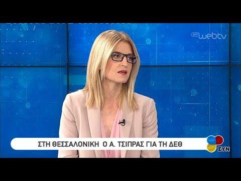 Η Θ.Αυγέρη στη ΕΡΤ3 | 13/9/2019 | ΕΡΤ