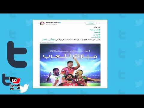 المصري تريند| تريكة والسومة وأحلام يغردون على #كأس_العالم