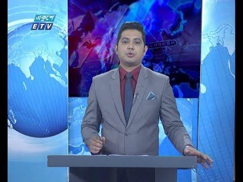 01 Am News || রাত ০১ টার সংবাদ || 17 January 2020 || ETV News