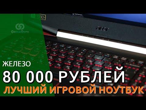⌨ Лучший Игровой Ноутбук за 80 000 рублей #ЖЕЛЕЗО