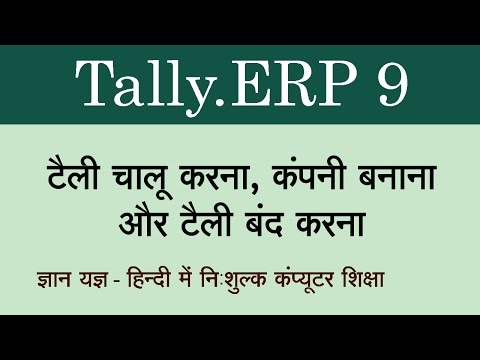 Tally.ERP 9 in Hindi ( Company Creation ) Part 14