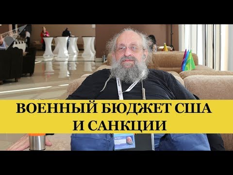 Анатолий Вассерман - Как связаны рекордный военный бюджет США и санкции - DomaVideo.Ru