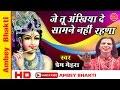 Latest Krishna Bhajan 2016 || Je Tu Aakhiya De Samne Nai Rahna ||  Prem Mehra # Ambey Bhakti