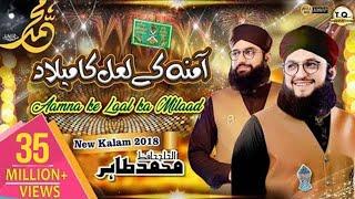 Video Aamna ky Lal Ka Milad Title Kalam 2018 - Hafiz Tahir Qadri - Rabi Ul Awwal MP3, 3GP, MP4, WEBM, AVI, FLV September 2019