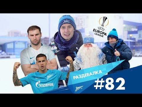 «Раздевалка» на «Зенит-ТВ»: выпуск №82 - DomaVideo.Ru