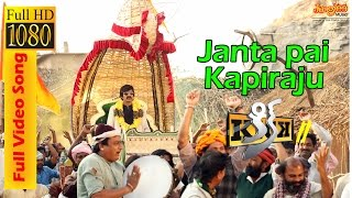 Jandapai Kapiraju Song Lyrics from kick2 - Raviteja