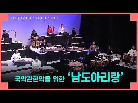 [전남도립국악단 온라인 토요공연 '감성처방전' ] 2회 첫 번째 클립 ♪국악관현악을 위한 '남도아리랑'
