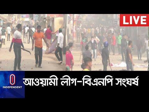 (LIVE) বিজয় সমাবেশে হামলা, নিরাপদ স্থানে এমপি II Awami League vs BNP, Sirajganj