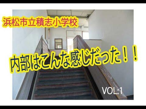 積志小学校回想「校内編vol.1」.wmv