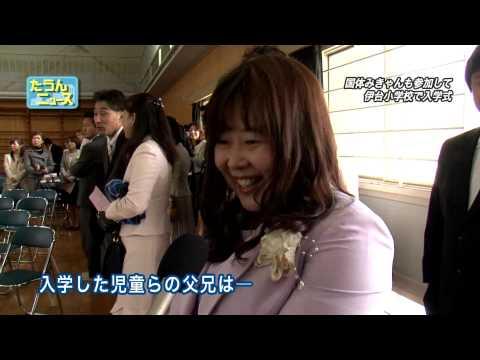 たうんニュース2015年4月「伊台小学校で入学式」
