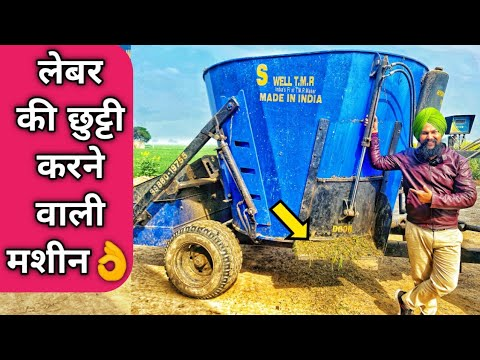 पशुपालकों के लिए वरदान TMR मशीन | Total Mixture Ration Machine Benifits in Dairy Farming Hindi