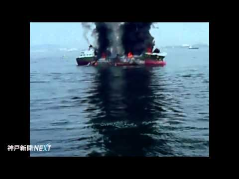 姫路港沖タンカー爆発(読者提供)