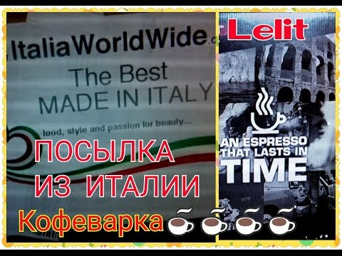 Кофеварка LELIT Unpacking Lelit PL41TEM coffee maker|Посылка из Италии