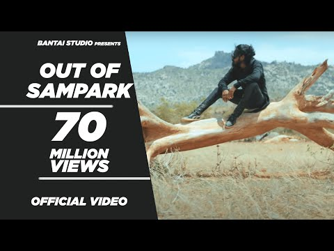 EMIWAY- OUT OF SAMPARK (OFFICIAL MUSIC VIDEO) (видео)
