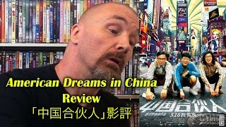 Nonton American Dreams in China/中国合伙人 Movie Review Film Subtitle Indonesia Streaming Movie Download