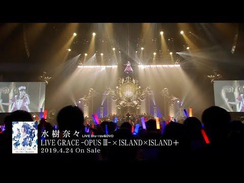 水樹奈々『NANA MIZUKI LIVE GRACE -OPUS III-×ISLAND×ISLAND+』ダイジェスト映像