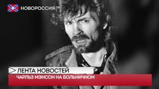 """Лента Новостей на """"Новороссия ТВ"""" 8 января 2017 года"""