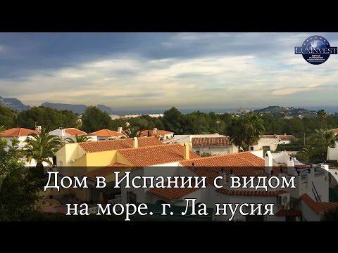Дешево! Вилла в Испании с видом на море. г. Ла Нусия. Дома в Испании. Недвижимость в Испании