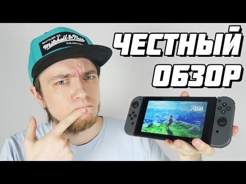 Nintendo Switch - Честный Обзор (видео)