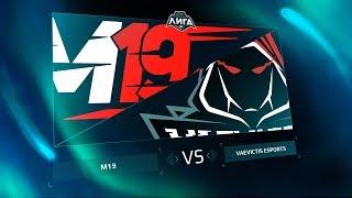 M19 vs VAE — Неделя 3, День 2 / LCL