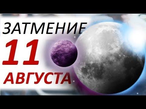 СОЛНЕЧНОЕ ЗАТМЕНИЕ 11 АВГУСТА 2018 в ЗНАКЕ ЛЬВА и гороскоп на неделю / Астропрогноз Павел Чудинов