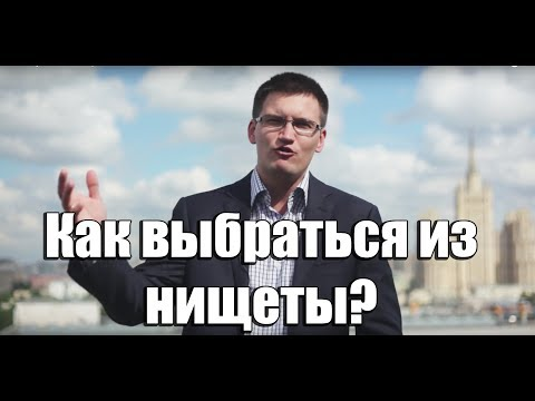 Как выбраться из нищеты - DomaVideo.Ru