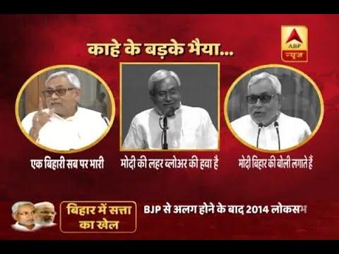 Kaun Jitega 2019: Political turmoil in Bihar after JDU leader Tyagi's 'elder brother' stat