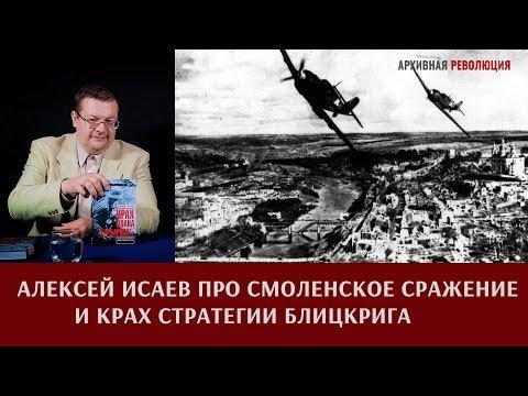 Алексей Исаев про Смоленское сражение и крах стратегии блицкрига - DomaVideo.Ru