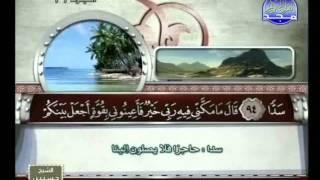 HD الجزء 16 الربعين 1 و 2  : الشيخ الشحات محمد أنور
