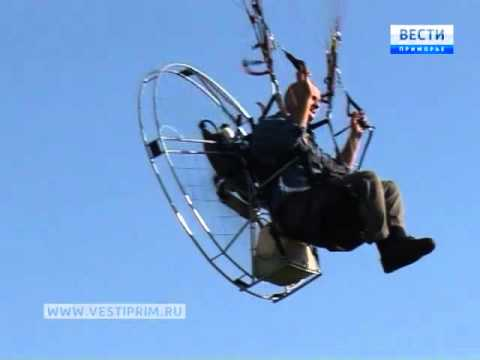 Мотопланеристы Приморья ждут закона, который бы упростил процедуру разрешения полетов на легкой авиатехнике