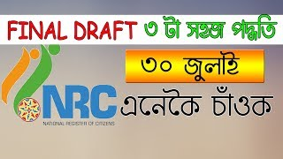How to Check NRC Assam Online :: 30th July Final Draft :: Register Now