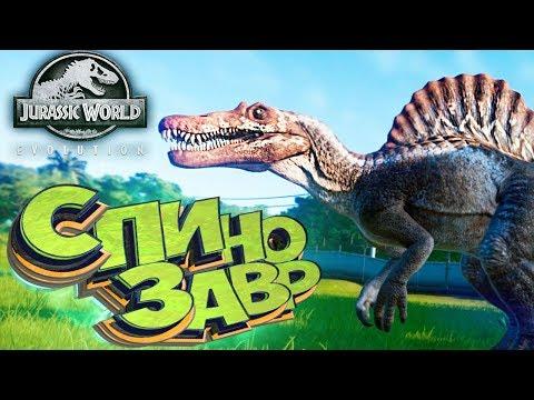 СПИНОЗАВР И ЗУХОМИМ - Jurassic World EVOLUTION - Прохождение #16