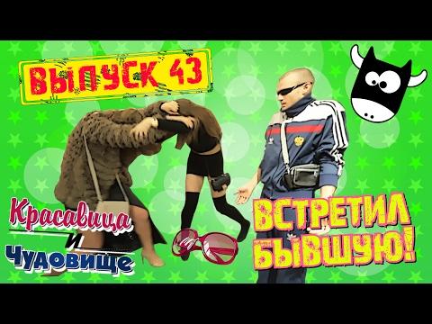 """ВСТРЕТИЛ БЫВШУЮ!!! """"Красавица и чудовище"""" (Выпуск 43)"""