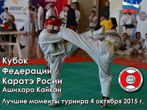 Кубок Федерации Каратэ России Ашихара Кайкан 4 октября
