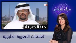 milaf linikach 09/12/2015 ملف للنقاش: العلاقات المغربية الخليجية