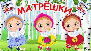 Русские МАТРЁШКИ, мульт-песенка